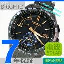 【7年保証】送料無料 セイコーブライツ 大谷翔平 限定モデル メンズ 男性用ソーラー電波腕時計 品番:SAGA257