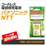 �ڥ��DM������̵���ۥ����ɥ쥹���õ��� ������ �ѥʥ��˥å�(PANASONIC)��NTT�� ELPA(�����) NiMHTSB-122��P06May16��