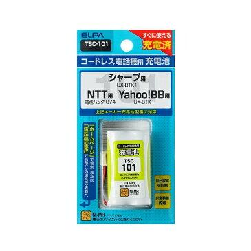 【ネコポス便送料無料】コードレス電話機用 交換充電池 シャープ(SHARP)、NTT、Yahoo BB 用 ELPA(エルパ) NiMHTSC-101【10P03Dec16】