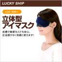 立体構造で目への圧迫感がなく、まばたきもできるアイマスク。