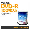 VENUS データ用 DVD-R 1-16倍速 100枚入 スピンドルケース VR47-16X100PW 【10P11Aug14】