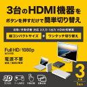 【メーカー直販】ミヨシ(MCO) 自動/手動切替 対応 3入力 1出力 HDMI切替器 HDS-3P2【10P03Dec16】【あす楽】
