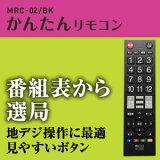 �ڥݥ����10��/�����ľ�Ρۥߥ襷(MCO) �����⥳�� ����������ɥ����� MRC-02/BK��10P28Sep16�ۡ�10P01Oct16�ۡڤ����ڡ�