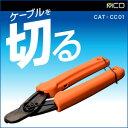 【ポイント10倍/メーカー直販】ミヨシ(MCO) ケーブル用加工工具 ケーブルカッター CAT-CC01【10P28Sep16】【10P01Oct16】【あす楽】