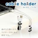 【メーカー直販】ケーブルホルダー ワイヤータイプ CM-CHW【10P03Dec16】
