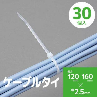 【ポイント10倍/メーカー直販】タイの先端を穴に通すだけの簡単結束 ケーブルタイ 160mm CM-VT160【10P03Dec16】