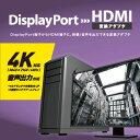 �ڥݥ����10��/�����ľ�Ρۥߥ襷(MCO) DisplayPort-HDMI �Ѵ������ץ� DP-HDA01/BK��10P03Dec16�ۡڤ����ڡ�