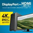 【ポイント10倍/メーカー直販】ミヨシ(MCO) DisplayPort HDMI 変換ケーブル DP-HDC20/BK【10P03Dec16】【あす楽】