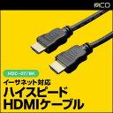 【ポイント10倍/メーカー直販】ミヨシ(MCO) イーサネット対応 ハイスピード HDMIケーブル 0.7m ブラック HDC-07/BK【10P28Sep16】【10P01Oct16】【あす楽】