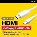 �ڥݥ����10��/�����ľ�Ρۥߥ襷(MCO) HDMI-MiniDisplayPort�Ѵ������֥� 1m HDC-MD10��10P03Dec16�ۡڤ����ڡ�