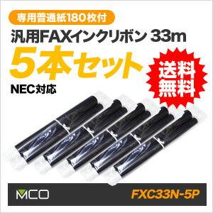 【送料無料/ポイント10倍/メーカー直販】ミヨシ(MCO) 汎用FAXインクリボン NEC対応 FXC33N-5 5本+FAX専用普通紙(A4)100枚付き FXC33N-5P+SET【10P03Dec16】【あす楽】【smtb-u】【送料込み】