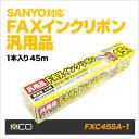 【ポイント10倍/メーカー直販】ミヨシ(MCO) 汎用FAXインクリボン SANYO(サンヨー)対応 1本 FXC45SA-1【10P03Dec16】【あす楽】