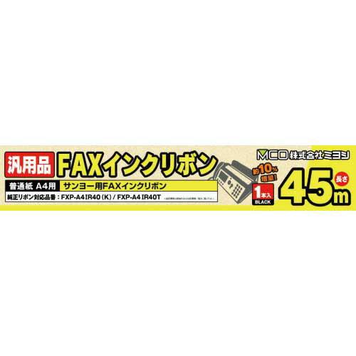 【メーカー直販】ミヨシ(MCO) 汎用FAXインクリボン SANYO(サンヨー)対応 1本 FXC45SA-1【10P03Dec16】【あす楽】