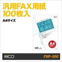 【ポイント10倍/メーカー直販】ミヨシ(MCO) FAX用紙(A4サイズ)100枚入 FXP-100【10P03Dec16】【あす楽】