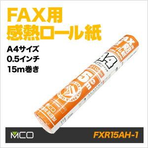 【メーカー直販】ミヨシ(MCO) FAX用感熱ロール紙 (A4サイズ/0.5インチ/15m巻き) FXR15AH-1【10P03Dec16】【あす楽】