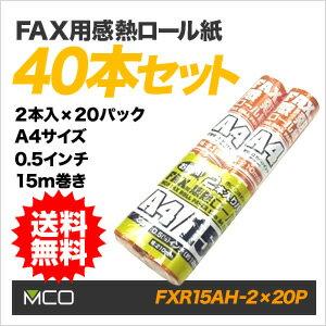【ポイント10倍/メーカー直販/送料無料】ミヨシ(MCO) FAX用感熱ロール紙(A4サイズ/0.5インチ/15m) 2本入×20本入り FXR15AH-2×20P【10P18Jun16】