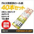 【ポイント10倍/メーカー直販/送料無料】ミヨシ(MCO) FAX用感熱ロール紙(A4サイズ/0.5インチ/15m) 2本入×20本入り FXR15AH-2×20P【10P27May16】【あす楽】