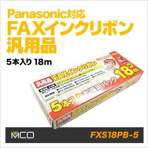 【ポイント10倍/メーカー直販】ミヨシ(MCO) 汎用FAXインクリボン Panasonic(パナソニック)対応 5本入り 普通紙 FXS18PB-5【10P03Dec16】【あす楽】
