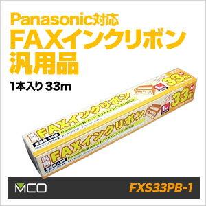 【ポイント10倍/メーカー直販】ミヨシ(MCO) 汎用FAXインクリボン Panasonic(パナソニック)対応 普通紙 FXS33PB-1【10P03Dec16】【あす楽】