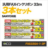 �ڥݥ����10��/�����ľ��/����̵���ۥߥ襷(MCO) ����FAX����ܥ� SANYO(����衼)�б� FXP-NIR30C�� 3������ 33m FXS33SA-1��3P��P06May16�ۡڤ����ڡۡ�smtb-u�ۡ��������ߡ�