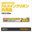 【メーカー直販】ミヨシ(MCO) 汎用FAXインクリボン SANYO(サンヨー)対応 FXP-NIR30C用 1本 33m FXS33SA-1【10P03Dec16】【あす楽】