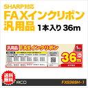 【ポイント10倍/メーカー直販】ミヨシ(MCO) 汎用FAXインクリボン SHARP(シャープ)UX-NR8G,UX-NR9G対応 1本 FXS36SH-1【10P03Dec16】【あす楽】
