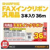【ポイント10倍/メーカー直販/送料無料】ミヨシ(MCO) 汎用FAXインクリボン SHARP(シャープ)UX-NR8G/UX-NR9G対応 3本パック FXS36SH-3【smtb-u】【送料込み】【10P03Dec16】【あす楽】