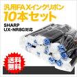 【ポイント10倍/メーカー直販/送料無料】ミヨシ(MCO) 汎用FAXインクリボン SHARP(シャープ)UX-NR8G,UX-NR9G対応 10本+FAX専用普通紙(A4)180枚プレゼント! FXS36SH-10+FXP-100【10P27May16】【あす楽】【smtb-u】【送料込み】
