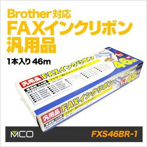 【メーカー直販】ミヨシ(MCO) 汎用FAXインクリボン Brother(ブラザー)PC-551対応 1本 FXS46BR-1【10P03Dec16】【あす楽】