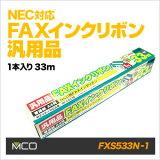 �ڥݥ����10��/�����ľ�Ρۥߥ襷(MCO) ����FAX����ܥ� NEC(SP-FA530�б�) 1�� FXS533N-1��P06May16�ۡڤ����ڡ�