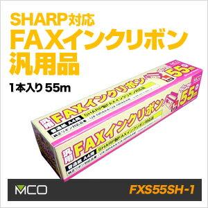 【メーカー直販】ミヨシ(MCO) 汎用FAXインクリボン SHARP(シャープ)対応 1本 FXS55SH-1【10P03Dec16】【あす楽】