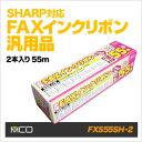 【ポイント10倍/メーカー直販】ミヨシ(MCO) 汎用FAXインクリボン SHARP(シャープ)対応 2本入り FXS55SH-2【10P03Dec16】【あす楽】