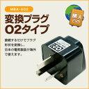 【メーカー直販】ミヨシ(MCO) 海外電源プラグ 変換アダプ...
