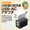 海外でも安心して使えるコンパクトUSB-ACアダプタ。