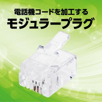 【メーカー直販】ミヨシ(MCO) 6極2芯対応 モジュラープラグ DA-602P【10P03Dec16】
