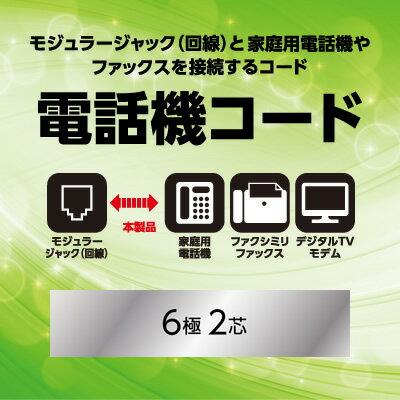 【メーカー直販】ミヨシ(MCO) 6極2芯 電話機コード 1m DC-201/WH【10P03Dec16】