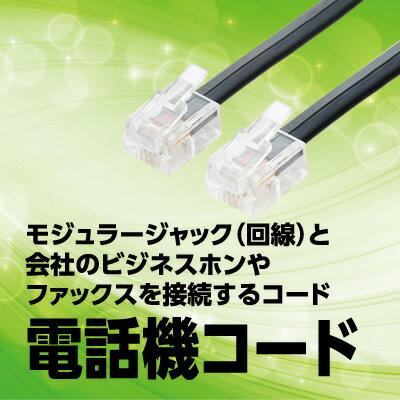 【メーカー直販】ミヨシ(MCO) 6極4芯 電話機コード 0.5m DC-45【10P03Dec16】