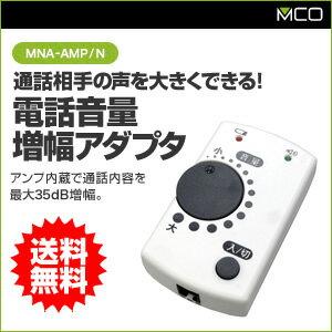 【メーカー直販】ミヨシ(MCO) 電話音量増幅アダプター MNA-AMP/N【10P03Dec16】【あす楽】【smtb-u】【送料込み】