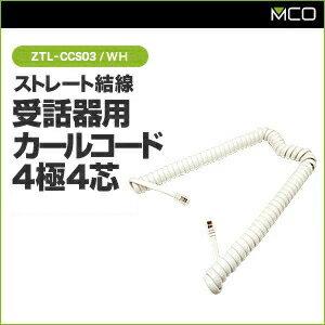 【ポイント10倍/メーカー直販/WEB販売限定品】ミヨシ(MCO) 受話器用 カールコード 4極4芯 TCC-S403(ストレート結線)【10P03Dec16】