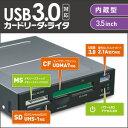 【ポイント10倍/メーカー直販】ミヨシ(MCO) USB3.0対応 内蔵型カードリーダ・ライタ USR-DOS3 【10P03Dec16】