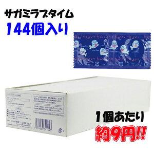 【サガミラブタイム 144個入】あす楽 コンドーム サガ