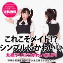 【A&T Collection】【フレッシュ☆メイド】40%OFF サイズM コスプレ メイド ロリータ かわいい 洗濯可