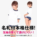 【A&T Collection】50%OFF あす楽 コスプレ 体操着 コスチューム 衣装 体操服 ...