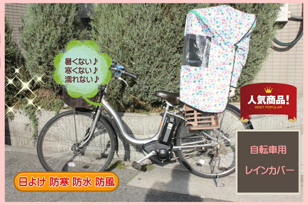 自転車子ども乗せ用雨カバー屋 ...