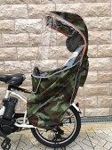 4WAYレインカバー 自転車 チャイルドシート 迷彩柄 【新モデル】広びろ〜 防寒、防風、防水、日除け 虫除けメッシュ付き【リアチャイルドシートカバー】【後ろ用】【リア用】【雨】【カモフラージュ柄】05P29Jul16