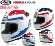 Arai QUANTUM-J SPENCER NANKAIオリジナル 1983トリコロール、1985ロスカラー ヘルメット 【南海部品取扱】送料無料