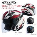 ナンカイ ZEUS レイヤー システムヘルメット (インナーバイザー装備) NAZ213 【南海部品取扱】送料無料♪