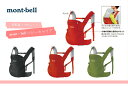 mont・bell ポケッタブルベビーキャリア 【montbell】【モンベル】【抱っこひも】【抱っこ紐】超軽量!375g05P07Feb16