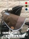 自転車 ハンドルカバー 防寒 電動自転車対応 ダウンとフェザ...