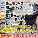 レインカバー 自転車 チャイルドシート防寒 防風 防水 日除け 虫除けメッシュ付年中つけっぱなしOK